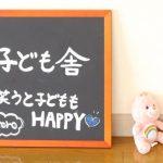 1/24 船橋子育て応援サロンママココ♪プチ新年会(石井食品)