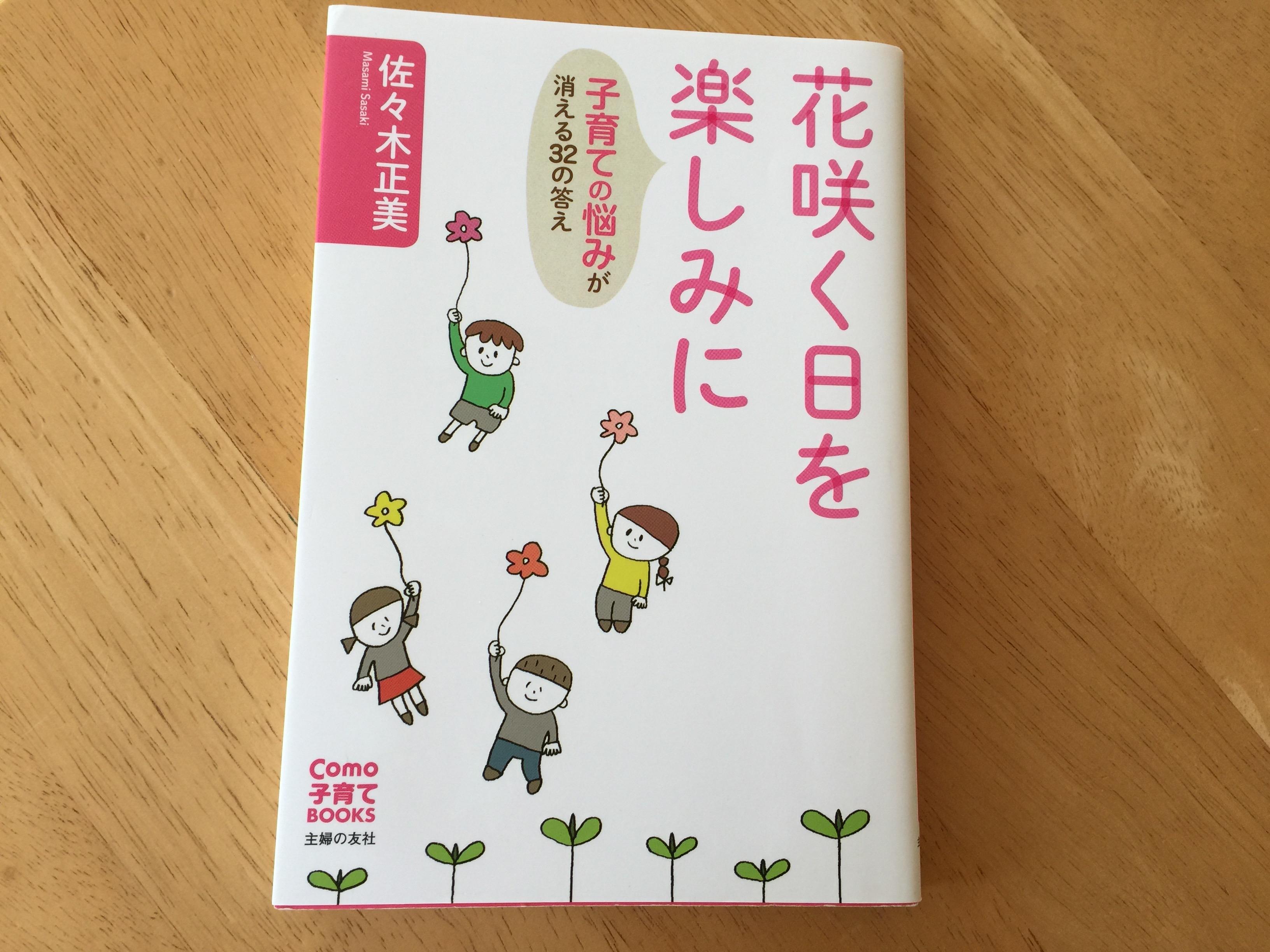 おすすめ育児本はこれ! 保育士ママが選ぶ子育てに役立つ本10選♪