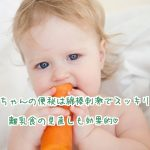 赤ちゃんの便秘は綿棒刺激でスッキリ|離乳食の見直しも効果的!