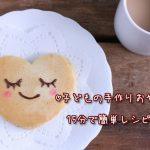 子供のおやつレシピ♡10分で簡単おいしい!お麩ラスク