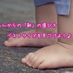 赤ちゃんからの「靴」の選び方|ベストサイズを見つけよう♪