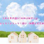 子供の室内遊び!|新聞&お花紙遊び・遊び方解説