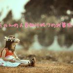 赤ちゃんの人見知りはおめでたい!?|保育士ママが実践!5つの対策法