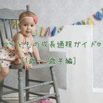 子供の成長過程ガイド| 保育士ママが解説♪1歳〜1歳半編