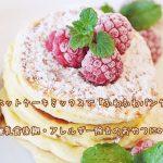豆腐×ホットケーキミックスで「ふわふわパンケーキ!」|離乳食後期&アレルギー除去のおやつに♡