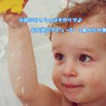 水遊びおもちゃは手作りで♪|お水遊びデビュー0•1歳からの楽しみ方