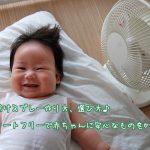 虫除けスプレー作り方、選び方|日常使いはディートフリーで赤ちゃんに安心なものを♡