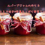 ルバーブジャムの作り方|子どもも大好き♡栄養たっぷり野菜ジャム