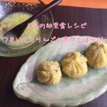 子ども大好き人気の幼児食レシピ(さつまいもとりんごの茶巾しぼりだんご)